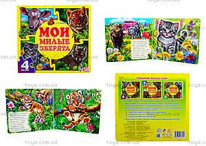 Книга для детей «Мои милые зверята», А353001Р