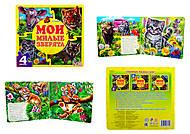 Книга для детей «Мои милые зверята», А353001Р, фото