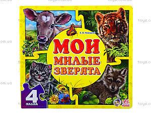 Книга для детей «Мои милые зверята», А353001Р, отзывы