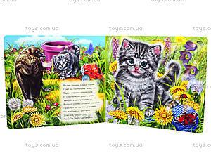 Книга для детей «Мои милые зверята», А353001Р, цена