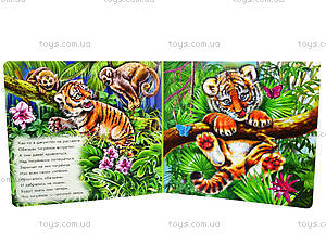 Книга для детей «Мои милые зверята», А353001Р, игрушки