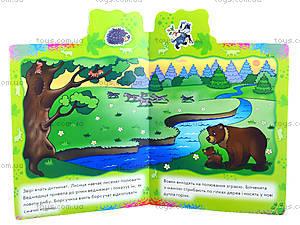 Книга для детей с наклейками «Дикие животные», А234017У, купить