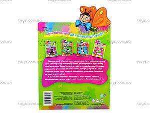 Книга для детей с наклейками «Дикие животные», А234017У, фото