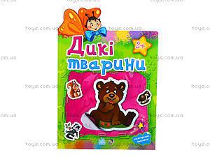 Книга для детей с наклейками «Дикие животные», А234017У, отзывы
