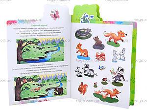 Книга для детей с наклейками «Дикие животные», А234017У, цена