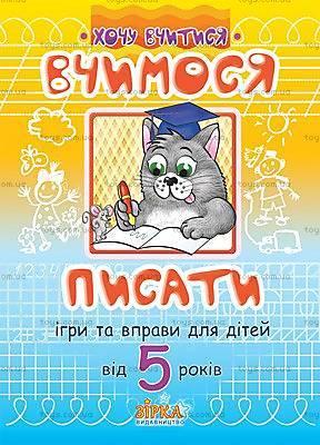 Книга для детей «Учимся писать», 37218