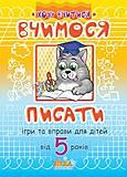 Книга для детей «Учимся писать», 37218, фото