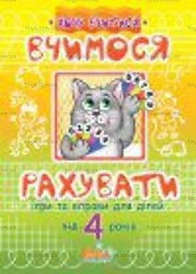 Книга для детей «Учимся считать», 37221