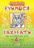 Книга для детей «Учимся считать», 37221, купить