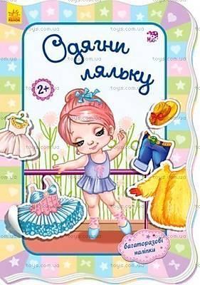 Книга для девочек «Одягни ляльку», А591008У