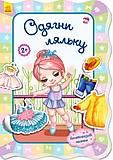 Книга для девочек «Одягни ляльку», А591008У, фото