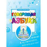 Книга для говорящей ручки Знаток «Русская азбука», REW-K034, детский