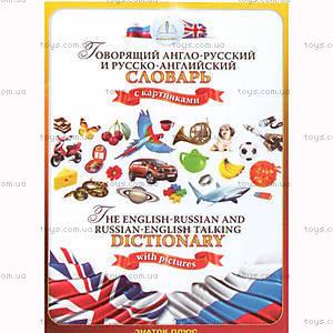 Книга для говорящей ручки Знаток «Англо-русский словарь», REW-K033