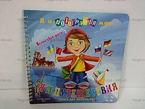 Книга для мальчиков «Я и путешествие», 9789662675177