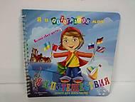 Книга для мальчиков «Я и путешествие», 9789662675177, фото