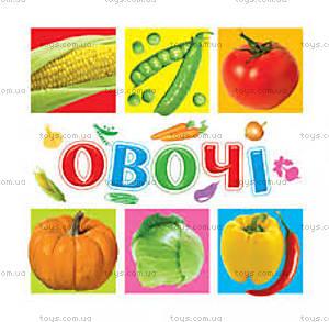 Книга для малышей «Овощи», 70635