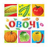 Книга для малышей «Овощи», 70635, купить
