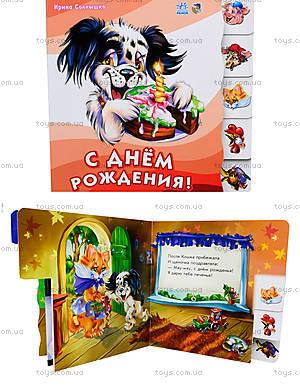 Книга для малышей «С днем рождения!», А6306Р