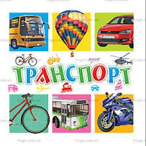 Книга для малышей «Транспорт», 70637