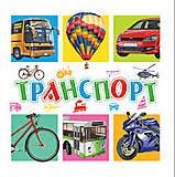 Книга для малышей «Транспорт», 70637, фото