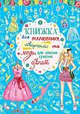 """Книга для рисования """"Для классных современных девочек"""" укр, F00014644"""