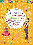"""Книга для рисования """"Для прикольных современных девочек"""" укр, F00016114"""