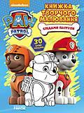 Книга для рисования «Щенячий патруль. По следам патруля», 272530, фото