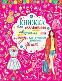 """Книга для рисования творчества и моды """"Для стильных современных девочек"""" укр, F00011977, фото"""