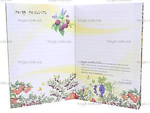 Детская книга «Блокнотик моих желаний», Р279030РР19858Р, купить