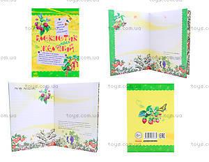 Детская книга «Блокнотик моих желаний», Р279030РР19858Р