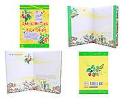 Детская книга «Блокнотик моих желаний», Р279030РР19858Р, фото