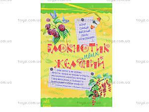 Детская книга «Блокнотик моих желаний», Р279030РР19858Р, цена