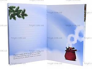 Книга для записей Magic notebook, Р279018У, цена