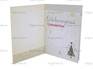 Книга для записей «Новогодний блокнотик», Р279022У