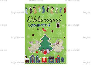 Книга для записей «Новогодний блокнотик», Р279022У, отзывы