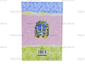 Детский дневник для записей, Р19865У, фото