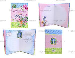 Детский дневник для записей, Р19865У