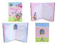 Детский дневник для записей, Р19865У, купить