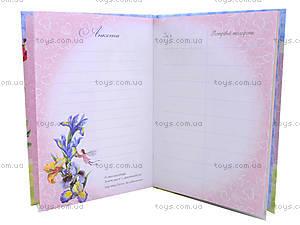 Детский дневник для записей, Р19865У, цена