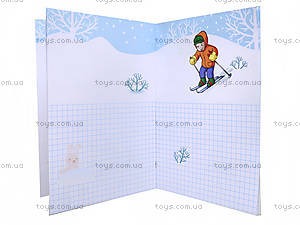 Книга для записей «Зимние каникулы», Р279021У, купить