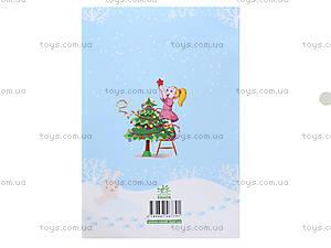 Книга для записей «Зимние каникулы», Р279021У, фото