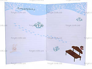 Книга для записей «Зимние каникулы», Р279021У, цена