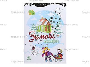 Книга для записей «Зимние каникулы», Р279021У, игрушки