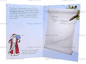 Блокнот для записей «Зимние праздники», Р279020У, купить