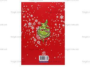 Блокнот для записей «Зимние праздники», Р279020У, фото