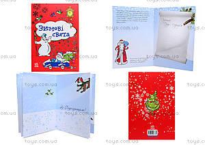 Блокнот для записей «Зимние праздники», Р279020У