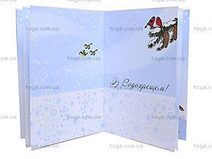Блокнот для записей «Зимние праздники», Р279020У, отзывы
