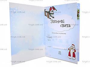 Блокнот для записей «Зимние праздники», Р279020У, цена