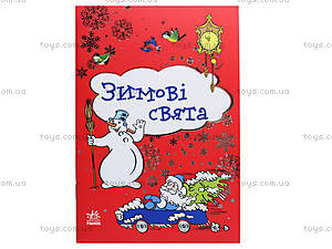 Блокнот для записей «Зимние праздники», Р279020У, игрушки