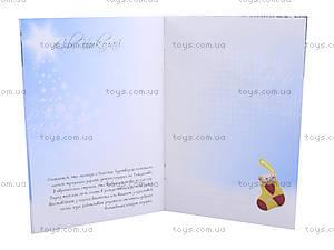Блокнот для записей Magic notebook, Р900576Р, купить